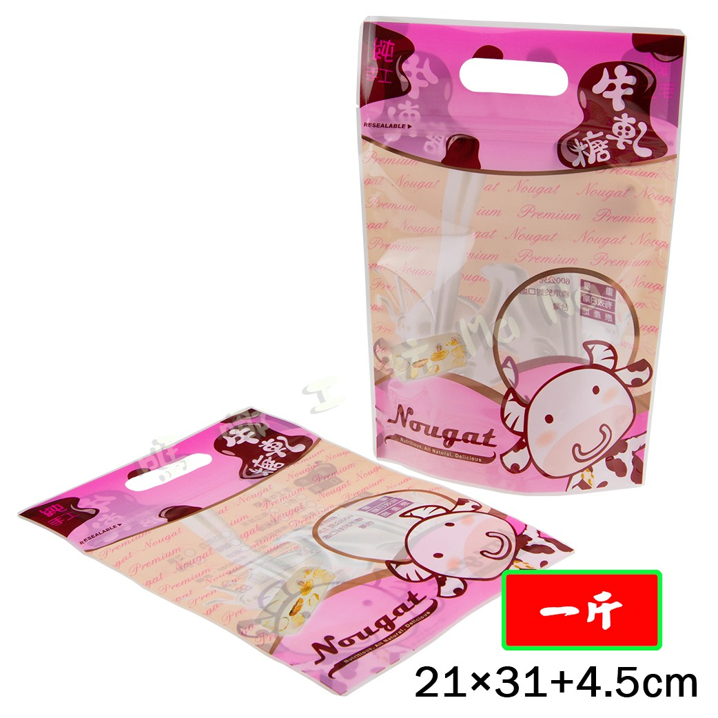 《一斤-牛軋糖(粉)-手提夾鏈立袋》夾鏈袋/手提袋/包裝袋/糖果袋/麵包袋/餅乾袋/西點袋/飾品袋/塑膠袋/烘培包裝