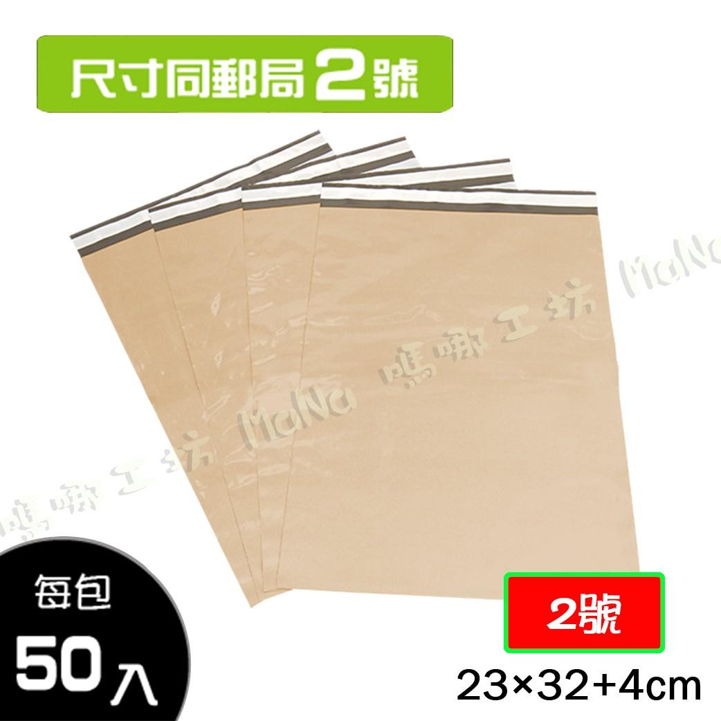 包裝破壞袋/快遞袋-奶茶棕 2號袋「同郵局2號便利包大小」內灰外棕 寬23cm X 長32cm + 4cm/50入