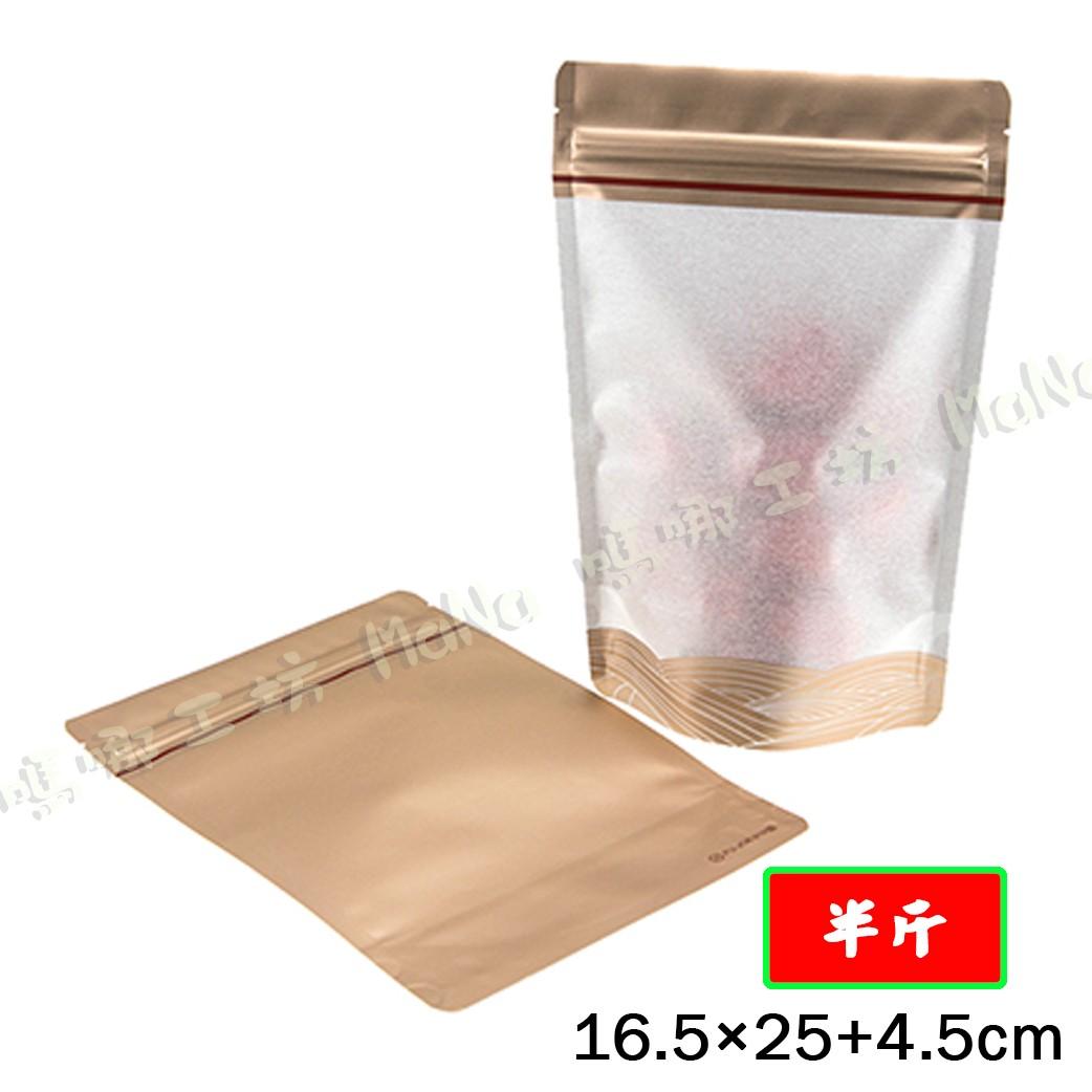 《半斤-金色年華-夾鏈立袋》夾鏈袋/立袋/包裝袋/糖果袋/麵包袋/餅乾袋/西點袋/飾品袋/塑膠袋/烘培包裝