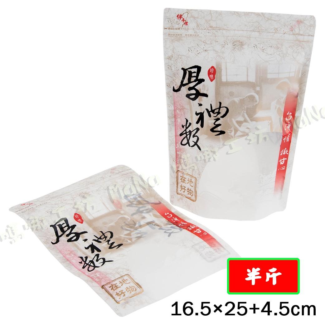 《半斤-厚禮數-夾鏈立袋》夾鏈袋/立袋/包裝袋/糖果袋/麵包袋/餅乾袋/西點袋/飾品袋/塑膠袋/烘培包裝