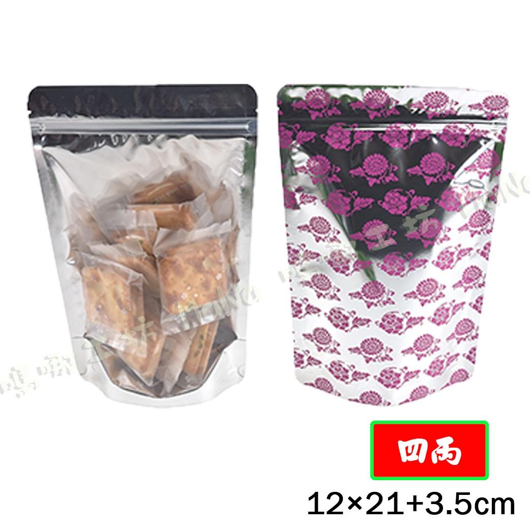 《四兩-紅花-夾鏈立袋》夾鏈袋/立袋/包裝袋/糖果袋/麵包袋/餅乾袋/西點袋/飾品袋/塑膠袋/烘培包裝