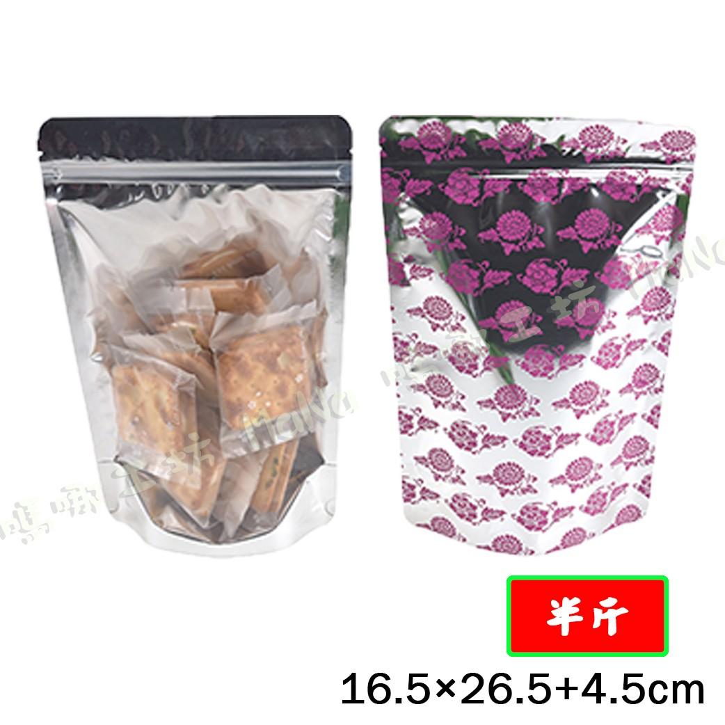 《半斤-紅花-夾鏈立袋》夾鏈袋/立袋/包裝袋/糖果袋/麵包袋/餅乾袋/西點袋/飾品袋/塑膠袋/烘培包裝