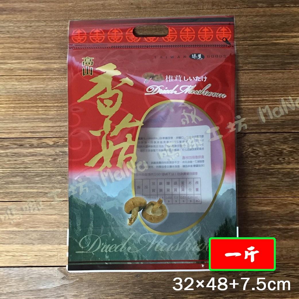 《一斤-香菇袋-手提夾鏈立袋》夾鏈袋/手提袋/包裝袋/糖果袋/麵包袋/餅乾袋/西點袋/飾品袋/塑膠袋/烘培包裝