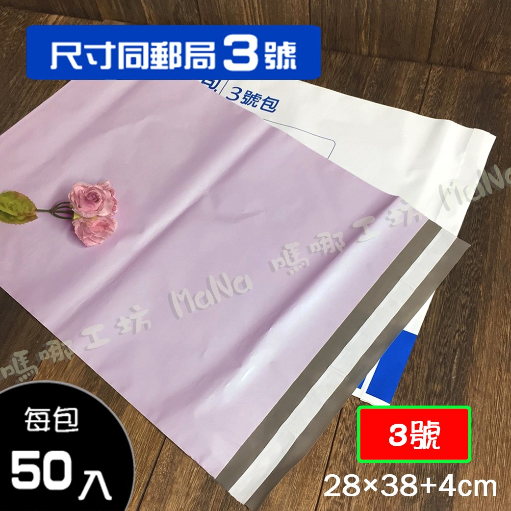 包裝破壞袋/快遞袋-丁香紫 3號袋「同郵局3號便利包大小」內灰外紫 寬28cm X 長38cm + 4cm/50入