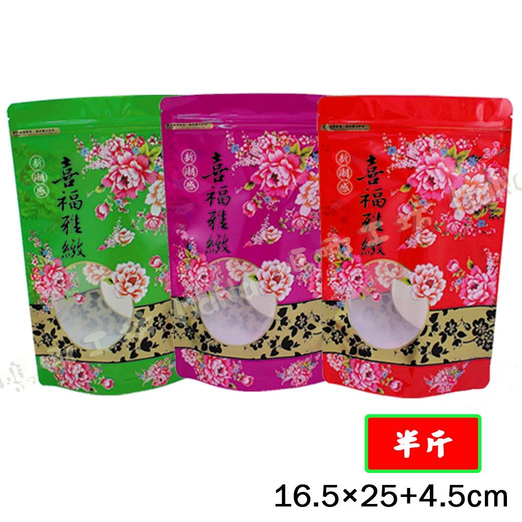《半斤-喜福雅緻-夾鏈立袋》夾鏈袋/立袋/包裝袋/糖果袋/麵包袋/餅乾袋/西點袋/飾品袋/塑膠袋/烘培包裝