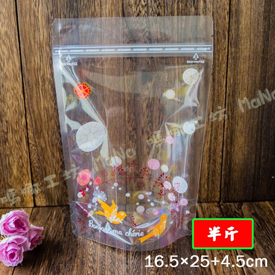 《半斤-喜鵲-夾鏈立袋》夾鏈袋/立袋/包裝袋/糖果袋/麵包袋/餅乾袋/西點袋/飾品袋/塑膠袋/烘培包裝