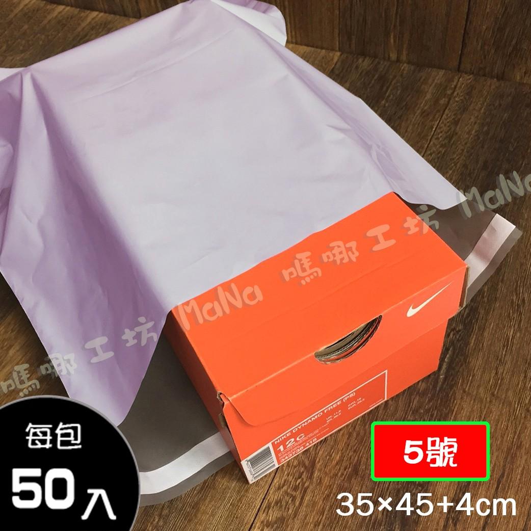 包裝破壞袋/快遞袋-丁香紫 5號袋 內灰外紫 寬35cm X 長45cm + 4cm/50入