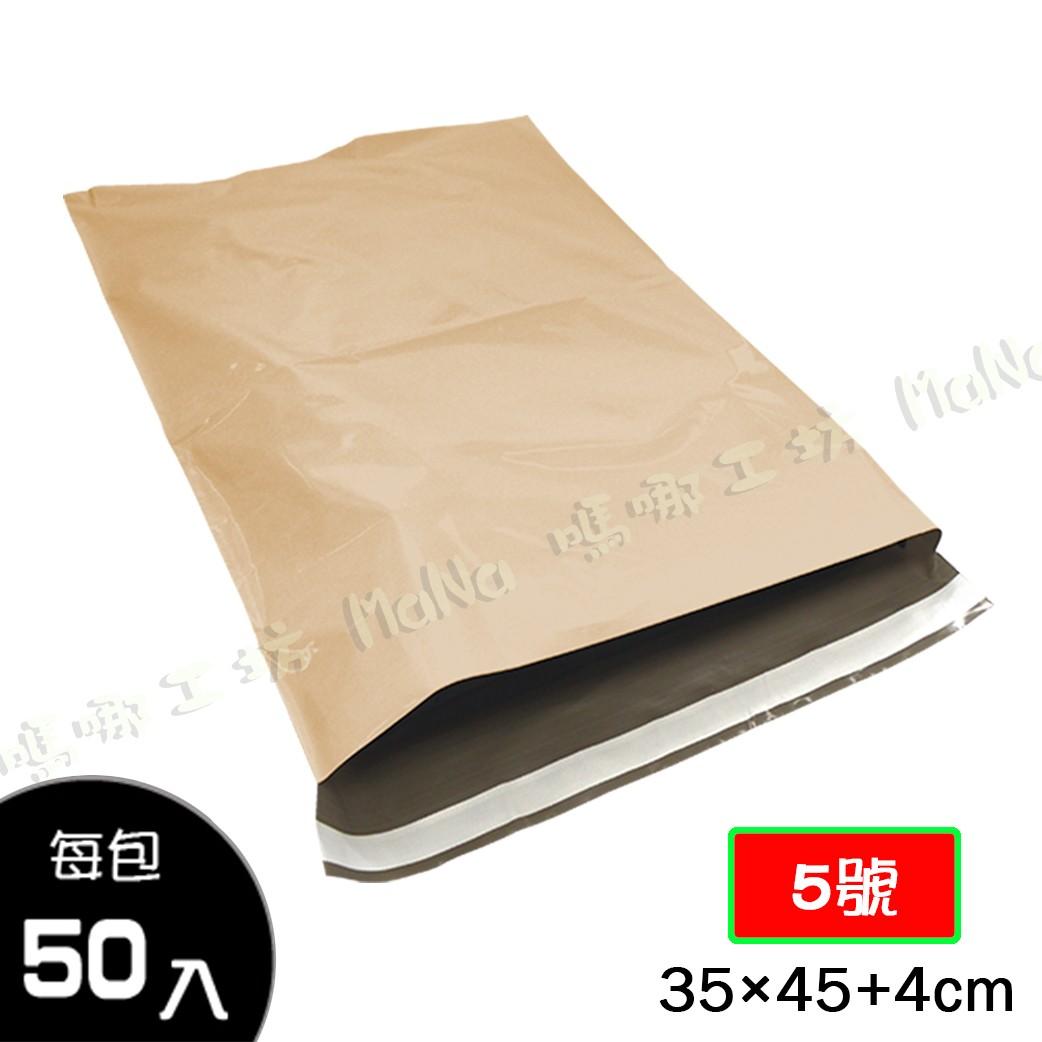 包裝破壞袋/快遞袋-奶茶棕 5號袋 內灰外棕 寬35cm X 長45cm + 4cm/50入
