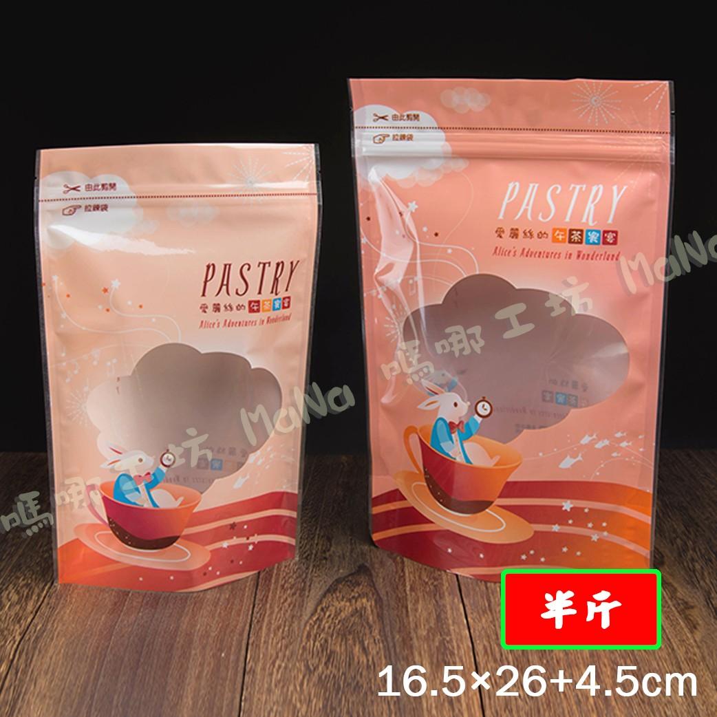 《半斤-愛麗絲的午茶饗宴-夾鏈立袋》夾鏈袋/立袋/包裝袋/糖果袋/麵包袋/餅乾袋/西點袋/飾品袋/塑膠袋/烘培包裝