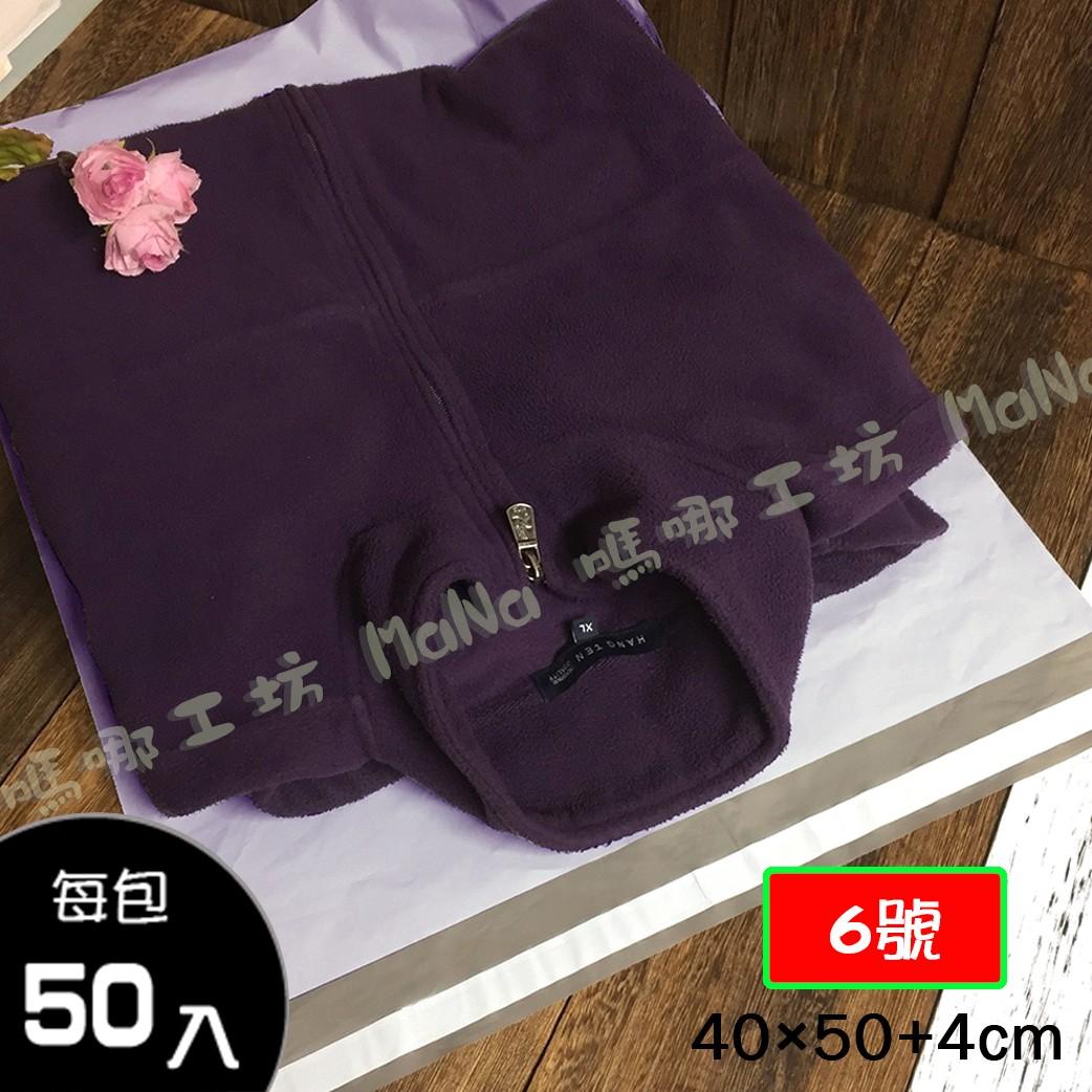 包裝破壞袋/快遞袋-丁香紫 6號袋 內灰外紫 寬40cm X 長50cm + 4cm/50入