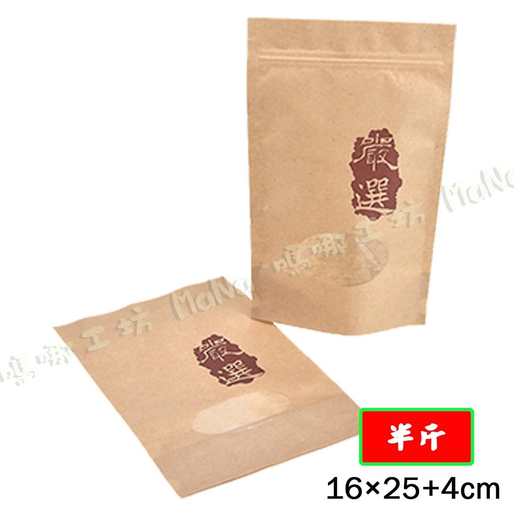 《半斤-嚴選牛皮開窗夾鏈立袋》夾鏈袋/立袋/包裝袋/糖果袋/麵包袋/餅乾袋/西點袋/飾品袋/塑膠袋/烘培包裝