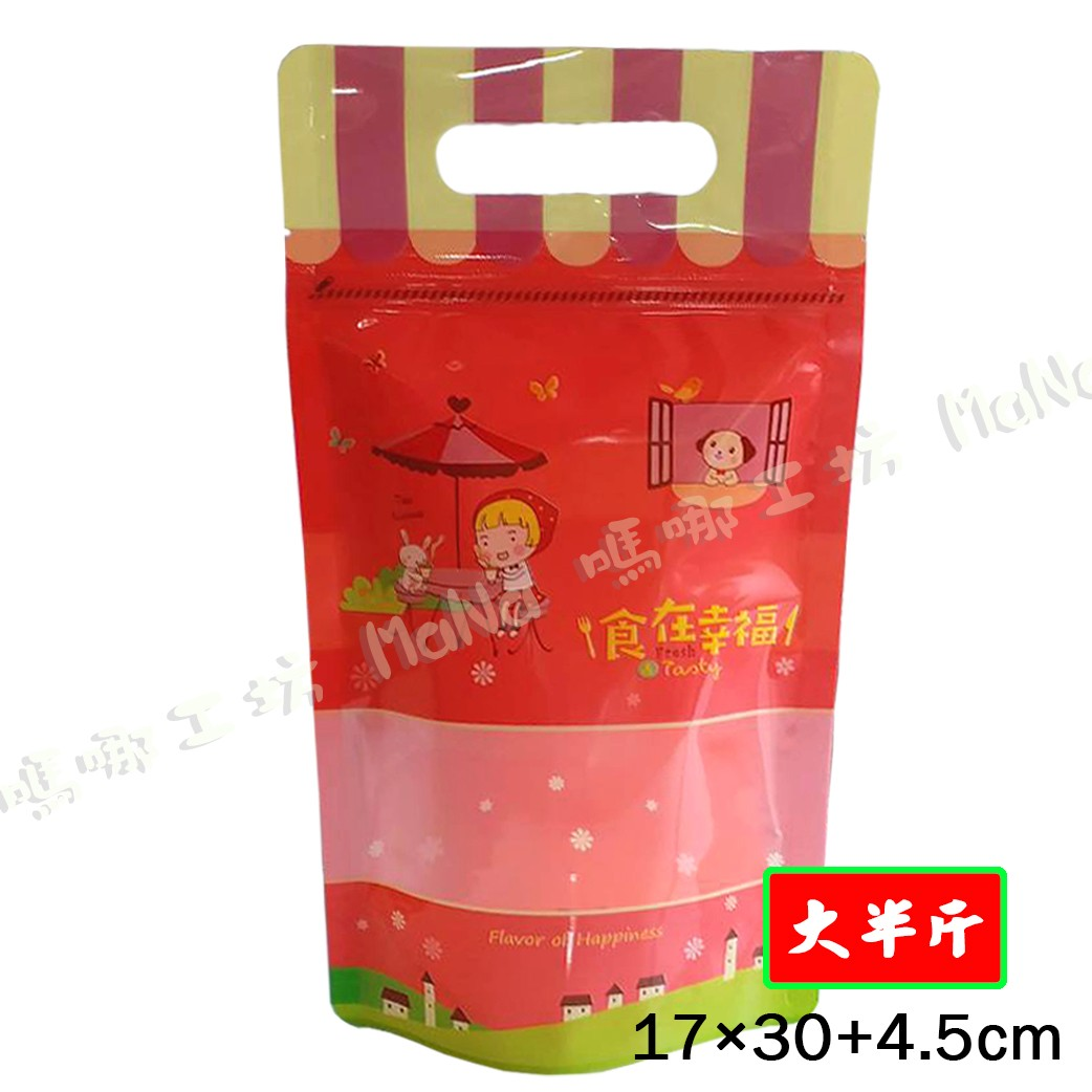 《大半斤-食在幸福-手提夾鏈立袋》夾鏈袋/手提袋/包裝袋/糖果袋/麵包袋/餅乾袋/西點袋/飾品袋/塑膠袋/烘培包裝