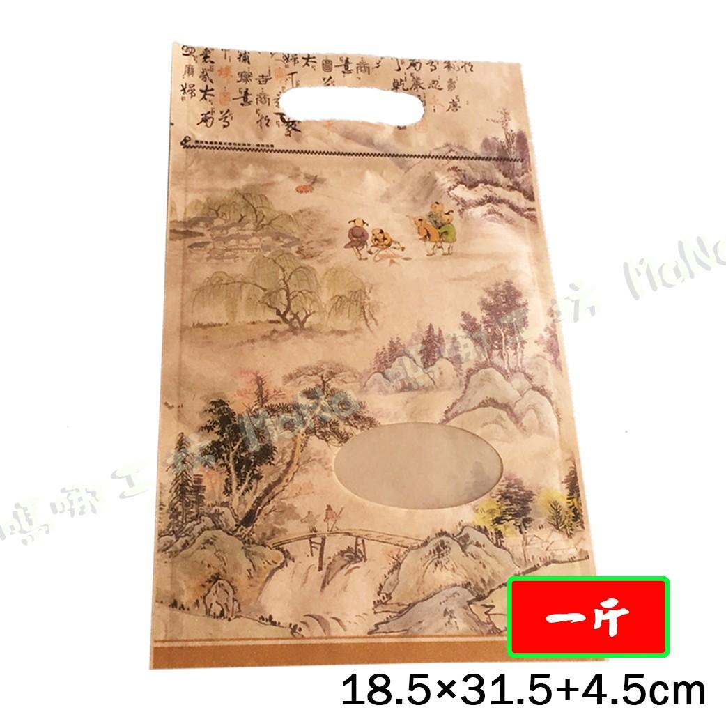 《一斤-中國山水-手提夾鏈立袋》夾鏈袋/手提袋/包裝袋/糖果袋/麵包袋/餅乾袋/西點袋/飾品袋/塑膠袋/烘培包裝