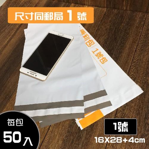 包裝破壞袋/快遞袋-珍珠白 1號袋「同郵局1號便利包大小」內灰外白 寬16cm X 長28cm + 4cm/50入