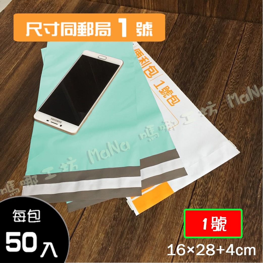 包裝破壞袋/快遞袋-蒂芬綠 1號袋「同郵局1號便利包大小」內灰外綠 寬16cm X 長28cm + 4cm/50入