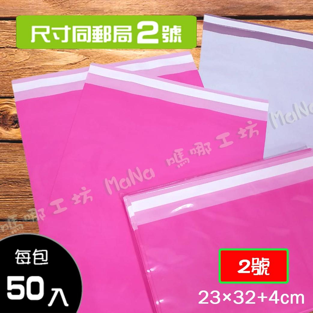 包裝破壞袋/快遞袋-亮麗粉 2號袋「同郵局2號便利包大小」內白外紅 寬23cm X 長32cm + 4cm/50入