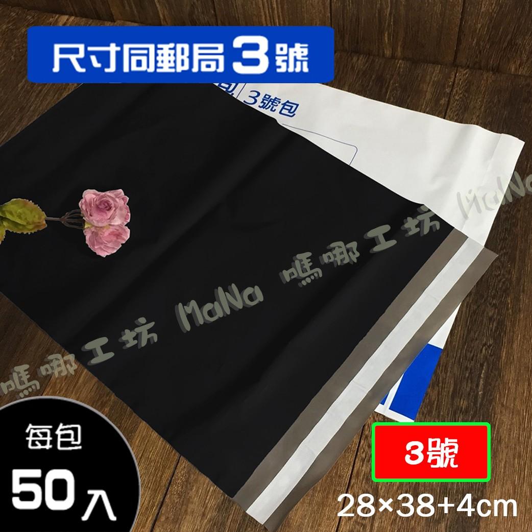 包裝破壞袋/快遞袋-萌典黑 3號袋「同郵局3號便利包大小」內灰外黑 寬28cm X 長38cm + 4cm/50入