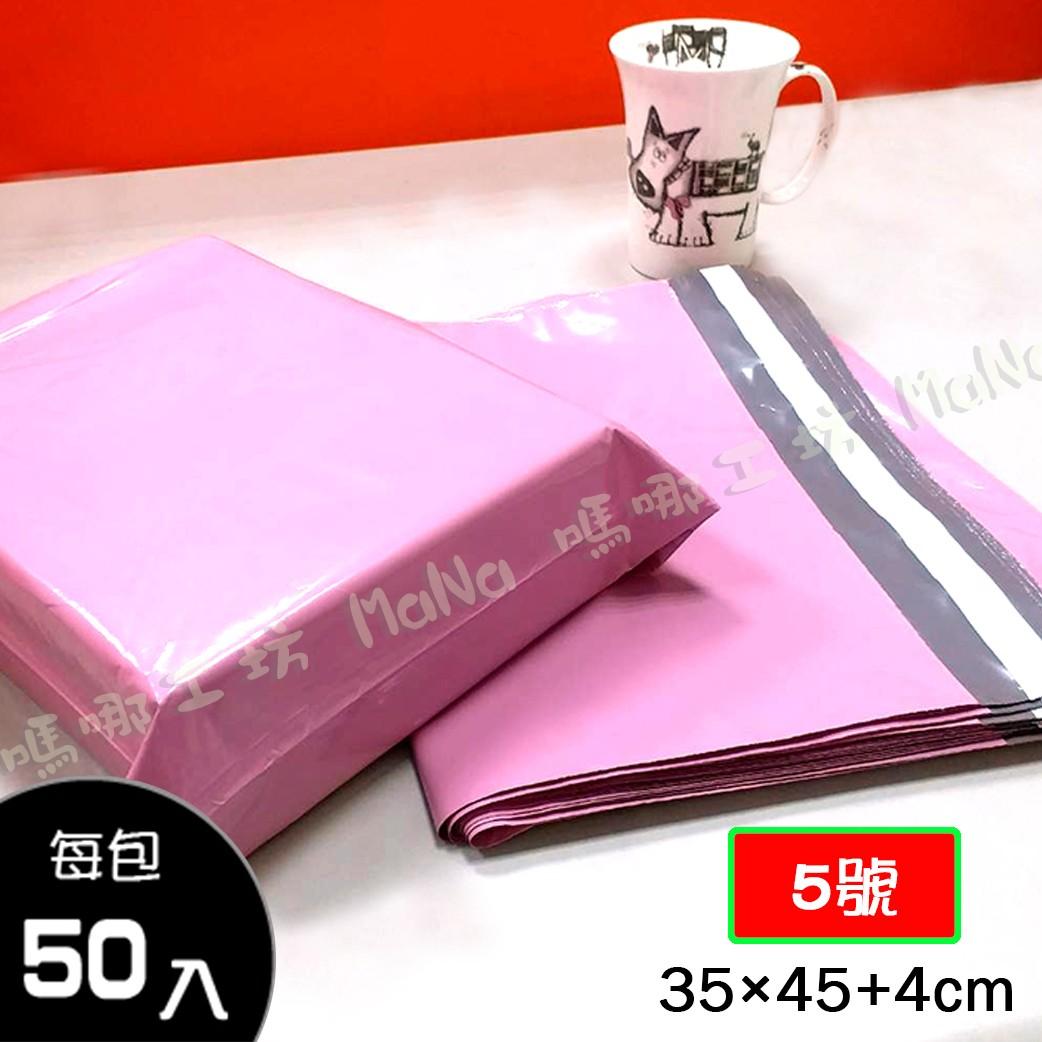 包裝破壞袋/快遞袋-KT粉 5號袋 內灰外粉 寬35cm X 長45cm + 4cm/50入