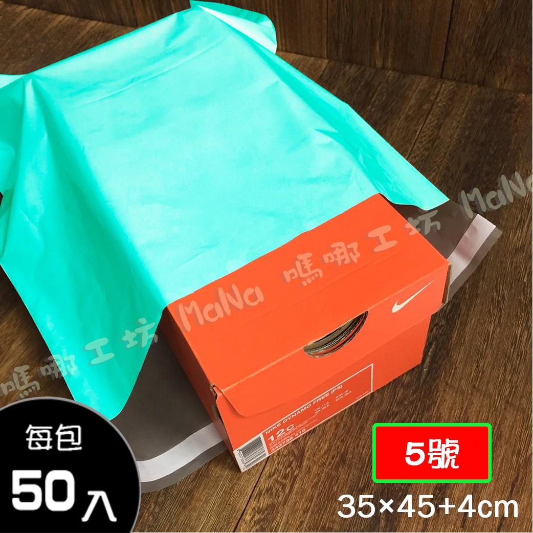 包裝破壞袋/快遞袋-蒂芬綠 5號袋 內灰外綠 寬35cm X 長45cm + 4cm/50入