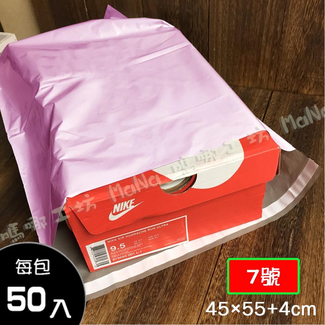 包裝破壞袋/快遞袋-KT粉 7號袋 內灰外粉 寬45cm X 長55cm + 4cm/50入