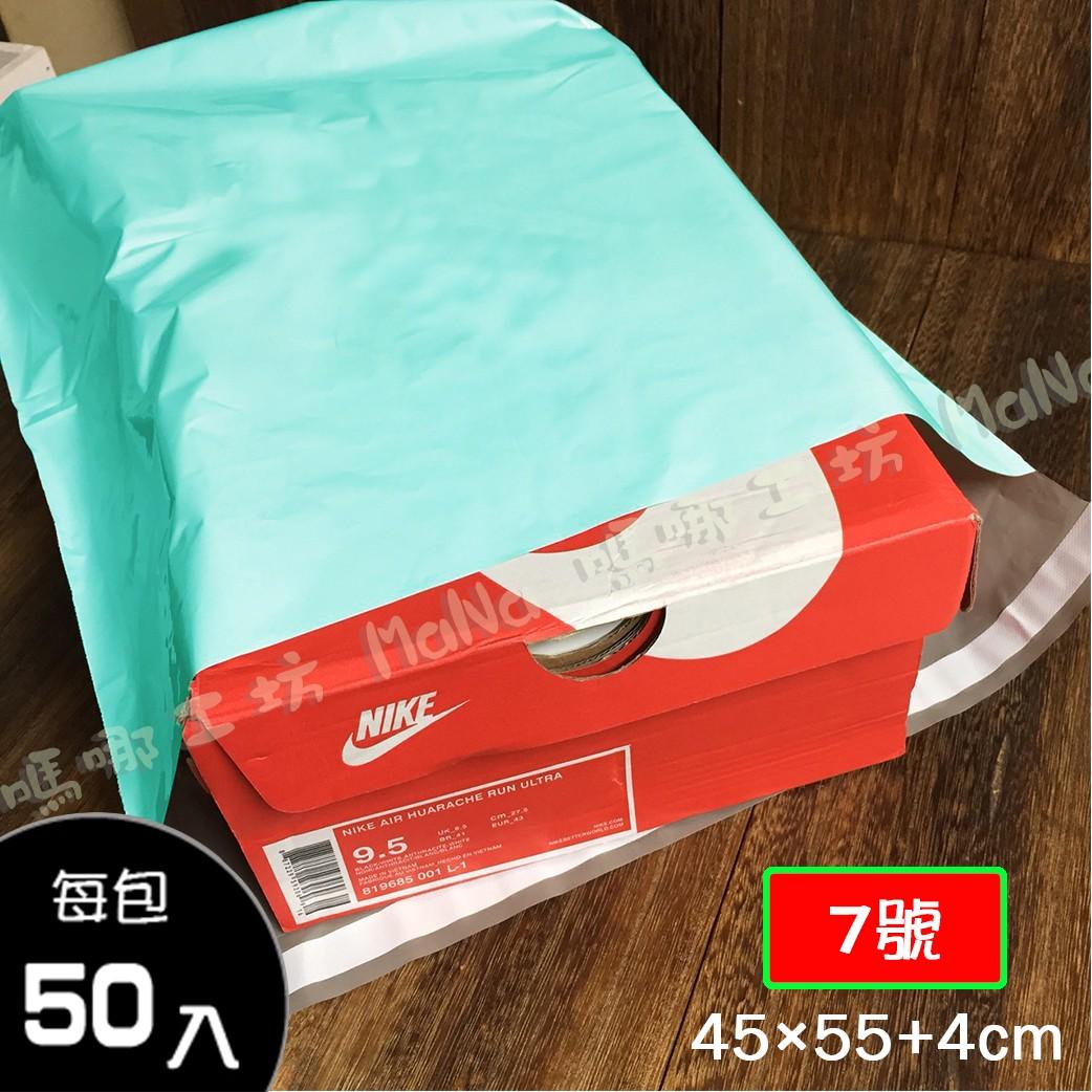 包裝破壞袋/快遞袋-蒂芬綠 7號袋 內灰外綠 寬45cm X 長55cm + 4cm/50入
