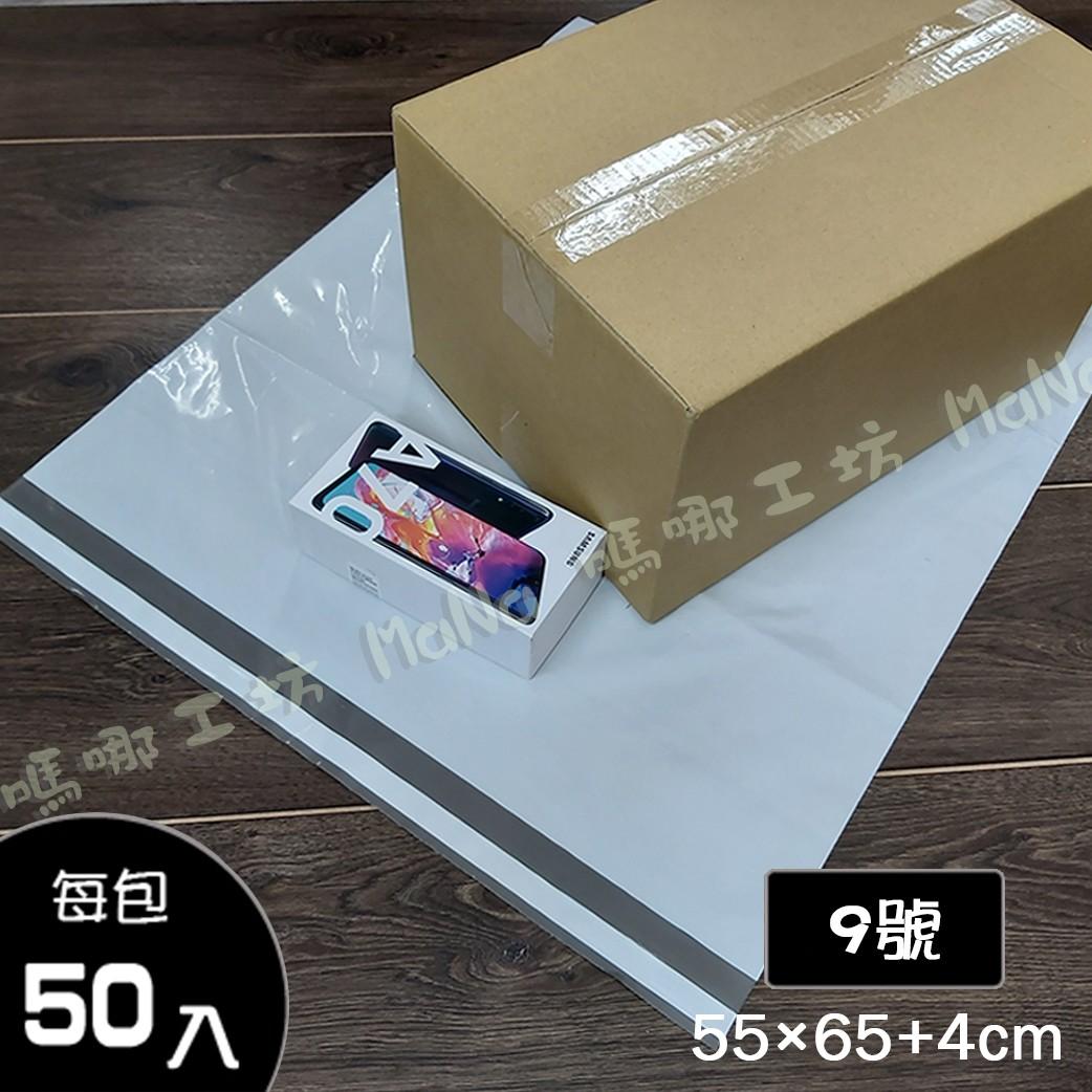 包裝破壞袋/快遞袋-珍珠白 9號袋 內灰外白 寬55cm X 長65cm + 4cm/50入