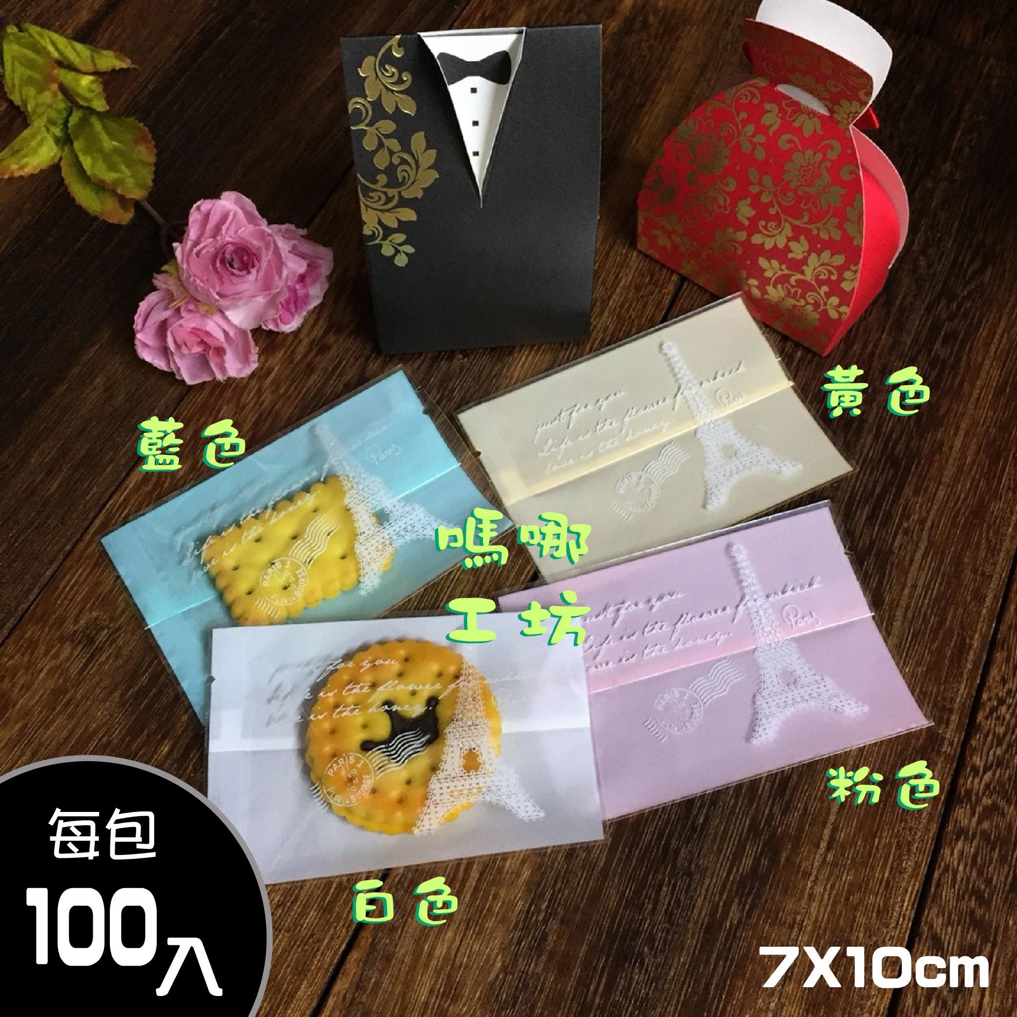 《巴黎時光-平口餅乾袋7x10cm/需封口機/100入》包裝袋/糖果袋/麵包袋/餅乾袋/西點袋/飾品袋/塑膠袋/烘培包裝