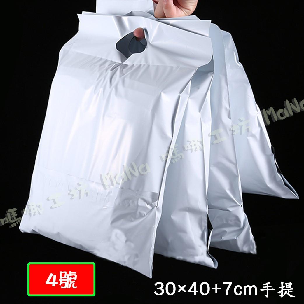 手提式包裝破壞袋/快遞袋-珍珠白 4號袋 內灰外白 寬30cm X 長40cm + 手提7cm + 4cm/50入
