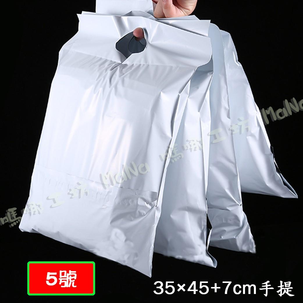 手提式包裝破壞袋/快遞袋-珍珠白 5號袋 內灰外白 寬35cm X 長45cm + 手提7cm + 4cm/50入