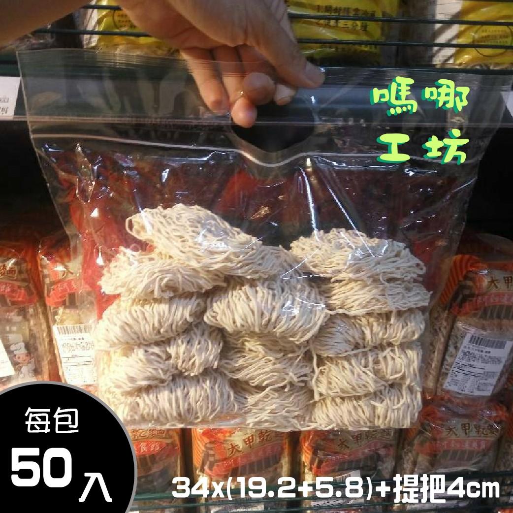 《中-PP透明手提微立袋50入》PP夾鏈袋/手提袋/吐司袋/包裝袋/糖果袋/麵包袋/餅乾袋/西點袋/飾品袋/塑膠袋/烘培包裝