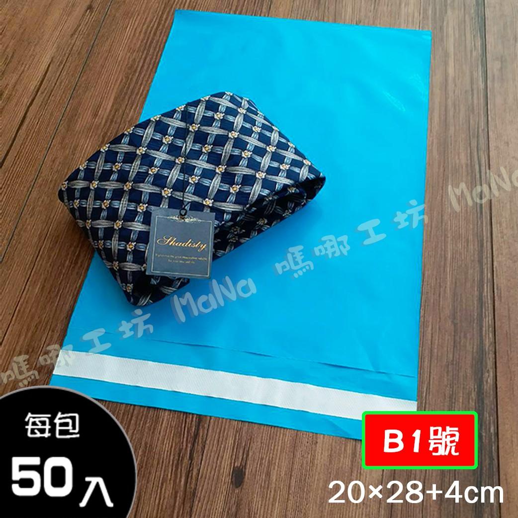 包裝破壞袋/快遞袋-寶石藍 B1號袋 內藍外藍 寬20cm X 長28cm + 4cm/50入