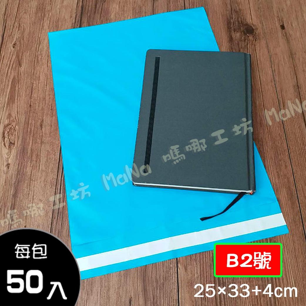 包裝破壞袋/快遞袋-寶石藍 B2號袋 內藍外藍 寬25cm X 長33cm + 4cm/50入