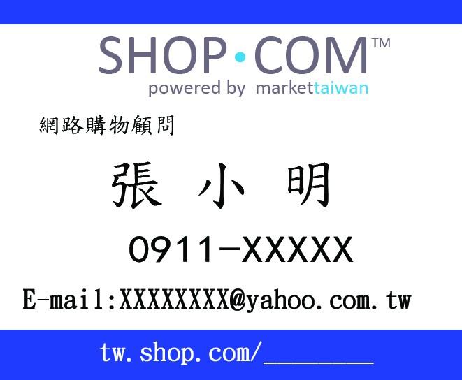 《亮膜貼紙5.4 cm × 4.5 cm-1000張》夾鏈袋/手提袋/包裝袋/飾品袋/塑膠袋/蘆薈汁/愛尚它/威淨