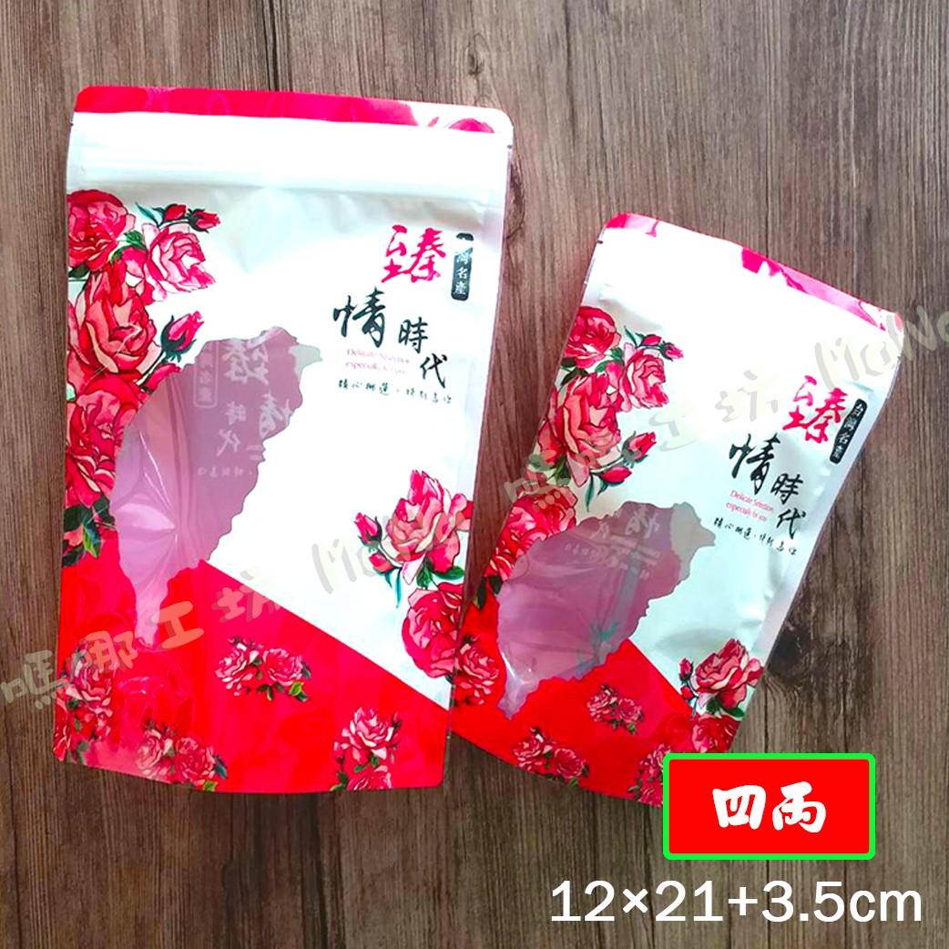 《四兩-臻情台灣-夾鏈立袋》夾鏈袋/立袋/包裝袋/糖果袋/麵包袋/餅乾袋/西點袋/飾品袋/塑膠袋/烘培包裝