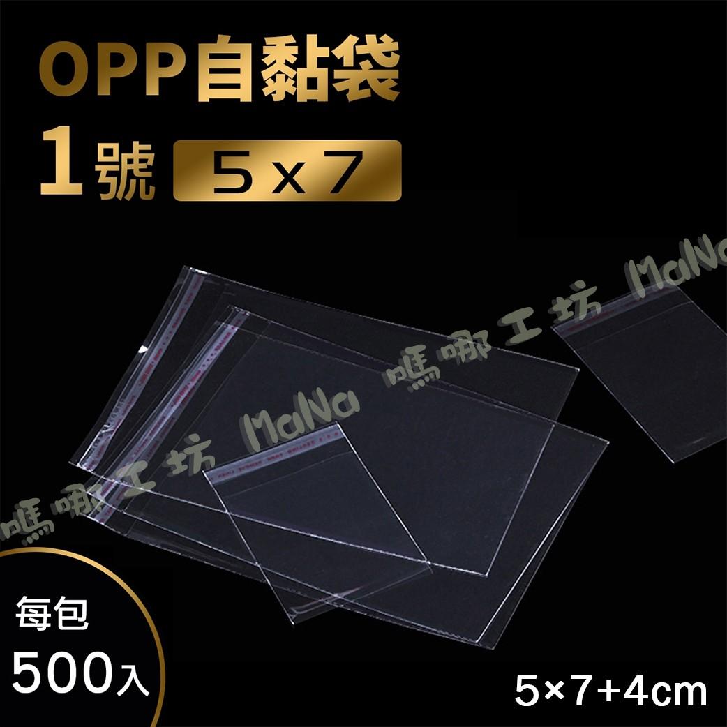 《1號OPP自黏袋5cm×7cm+4cm;500入》包裝袋/糖果袋/麵包袋/餅乾袋/西點袋/自黏袋