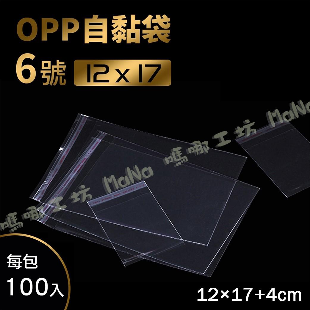 《6號OPP自黏袋12cmx17cm+4cm;100入》包裝袋/糖果袋/麵包袋/餅乾袋/西點袋/自黏袋