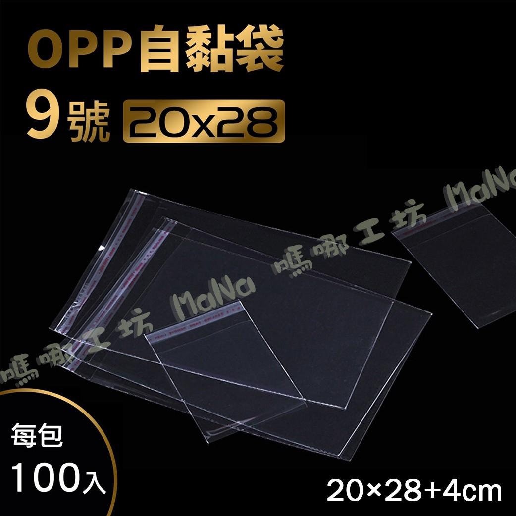 《9號OPP自黏袋20cmx28cm+4cm;100入》包裝袋/糖果袋/麵包袋/餅乾袋/西點袋/自黏袋