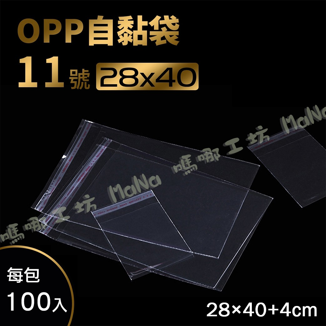 《11號OPP自黏袋28cmx40cm+4cm;100入》包裝袋/糖果袋/麵包袋/餅乾袋/西點袋/自黏袋