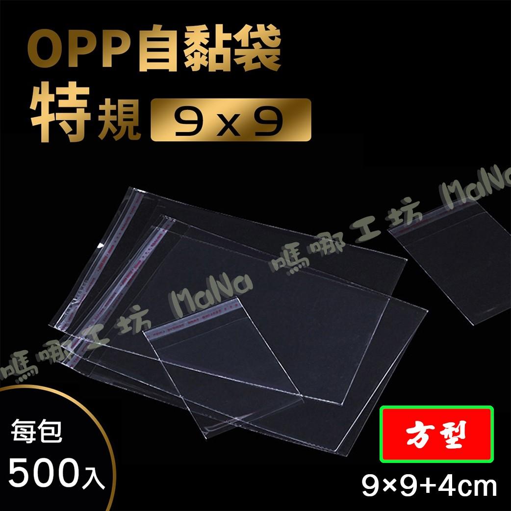 《方型2號OPP自黏袋9cmx9cm+4cm;500入》包裝袋/糖果袋/麵包袋/餅乾袋/西點袋/自黏袋