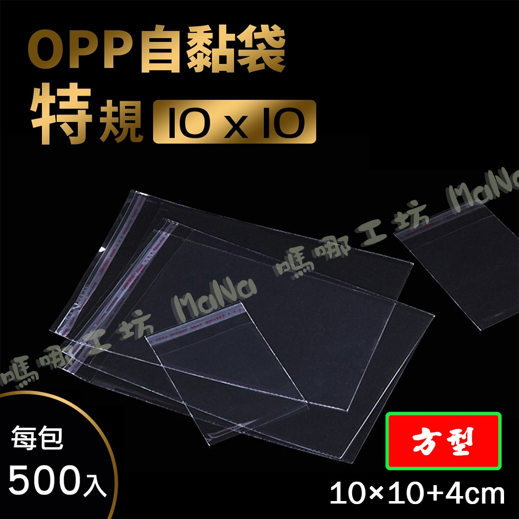 《方型3號OPP自黏袋10cmx10cm+4cm;500入》包裝袋/糖果袋/麵包袋/餅乾袋/西點袋/自黏袋