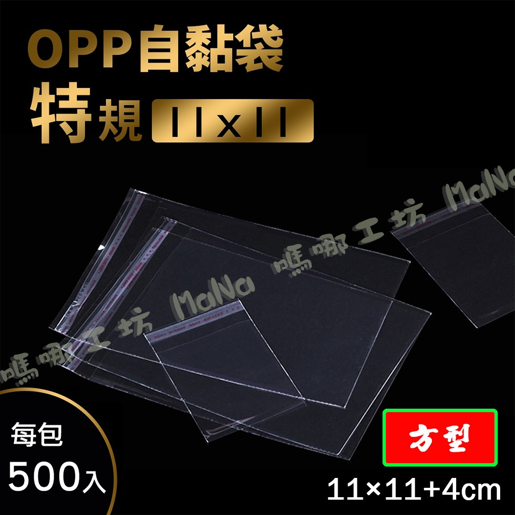 《方型4號OPP自黏袋11cmx11cm+4cm;500入》包裝袋/糖果袋/麵包袋/餅乾袋/西點袋/自黏袋