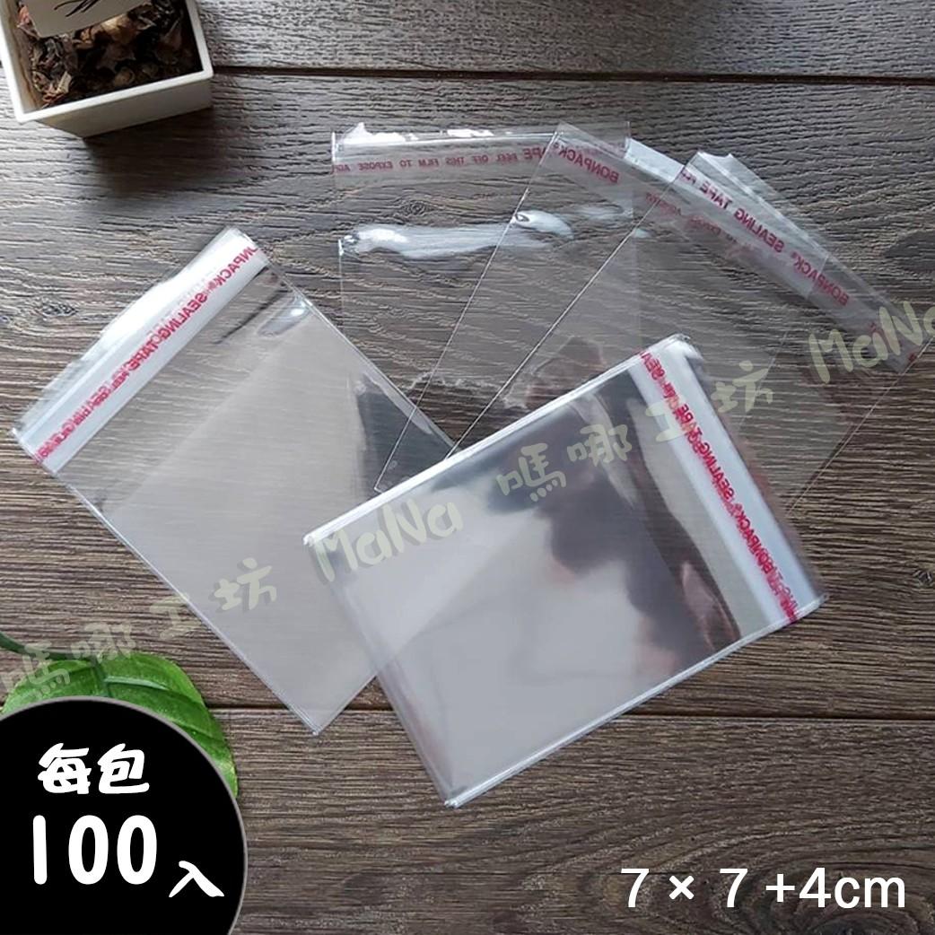 《OPP自黏袋7cmx7cm+4cm;100入》包裝袋/糖果袋/麵包袋/餅乾袋/西點袋/自黏袋