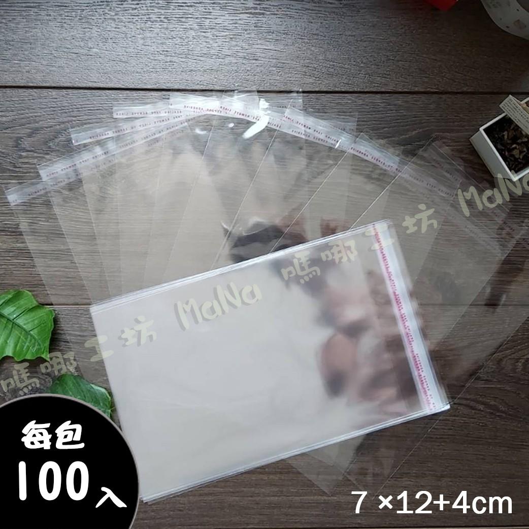 《OPP自黏袋7cmx12cm+4cm;100入》包裝袋/糖果袋/麵包袋/餅乾袋/西點袋/自黏袋