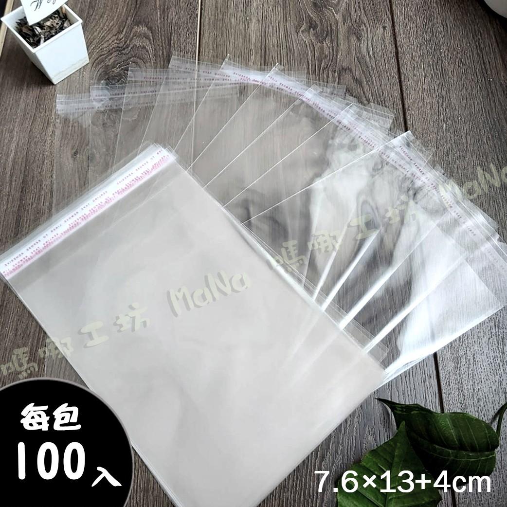 《OPP自黏袋7.6cmx13cm+4cm;100入》包裝袋/糖果袋/麵包袋/餅乾袋/西點袋/自黏袋
