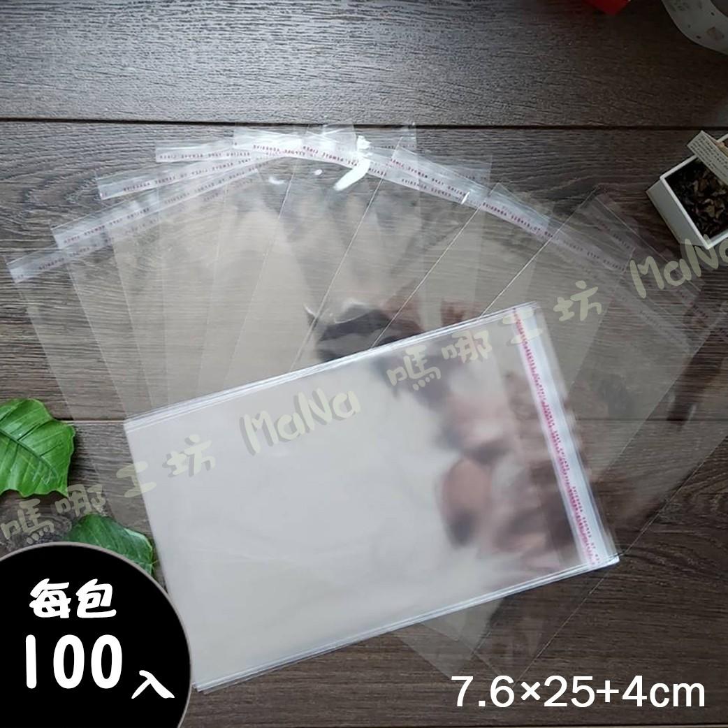 《OPP自黏袋7.6cmx25cm+4cm;100入》包裝袋/糖果袋/麵包袋/餅乾袋/西點袋/自黏袋