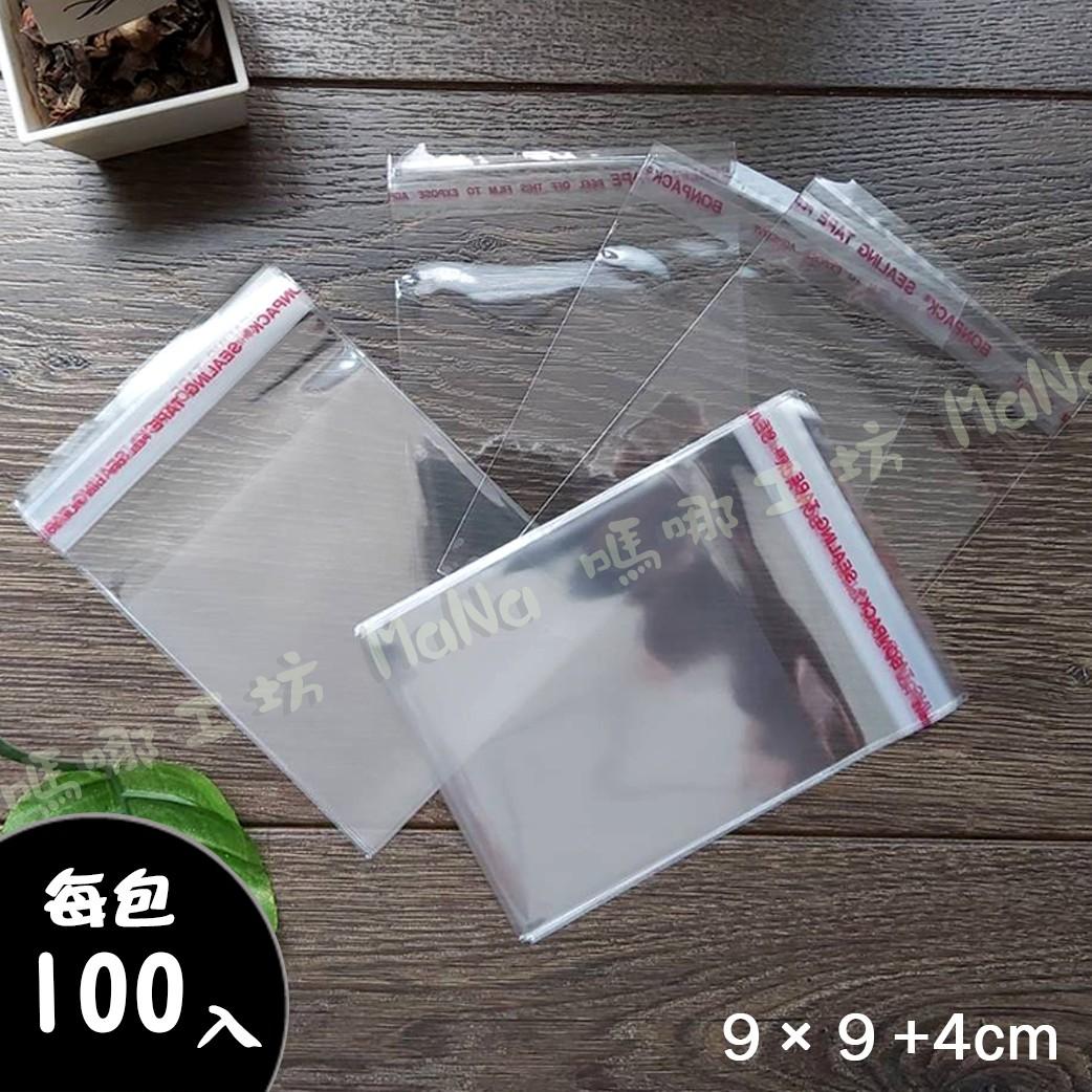 《OPP自黏袋9cmx9cm+4cm;100入》包裝袋/糖果袋/麵包袋/餅乾袋/西點袋/自黏袋