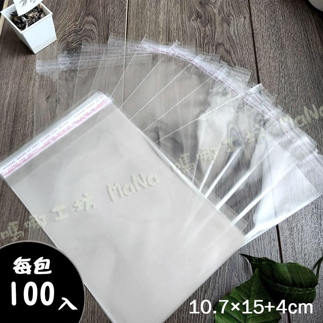 《OPP自黏袋10.7cmx15cm+4cm;100入》包裝袋/糖果袋/麵包袋/餅乾袋/西點袋/自黏袋