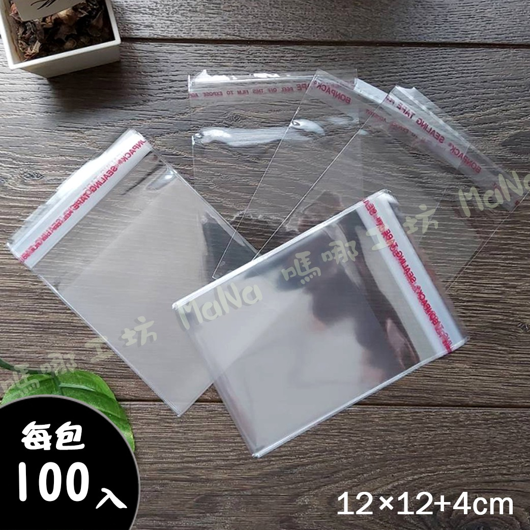 《OPP自黏袋12cmx12cm+4cm;100入》包裝袋/糖果袋/麵包袋/餅乾袋/西點袋/自黏袋