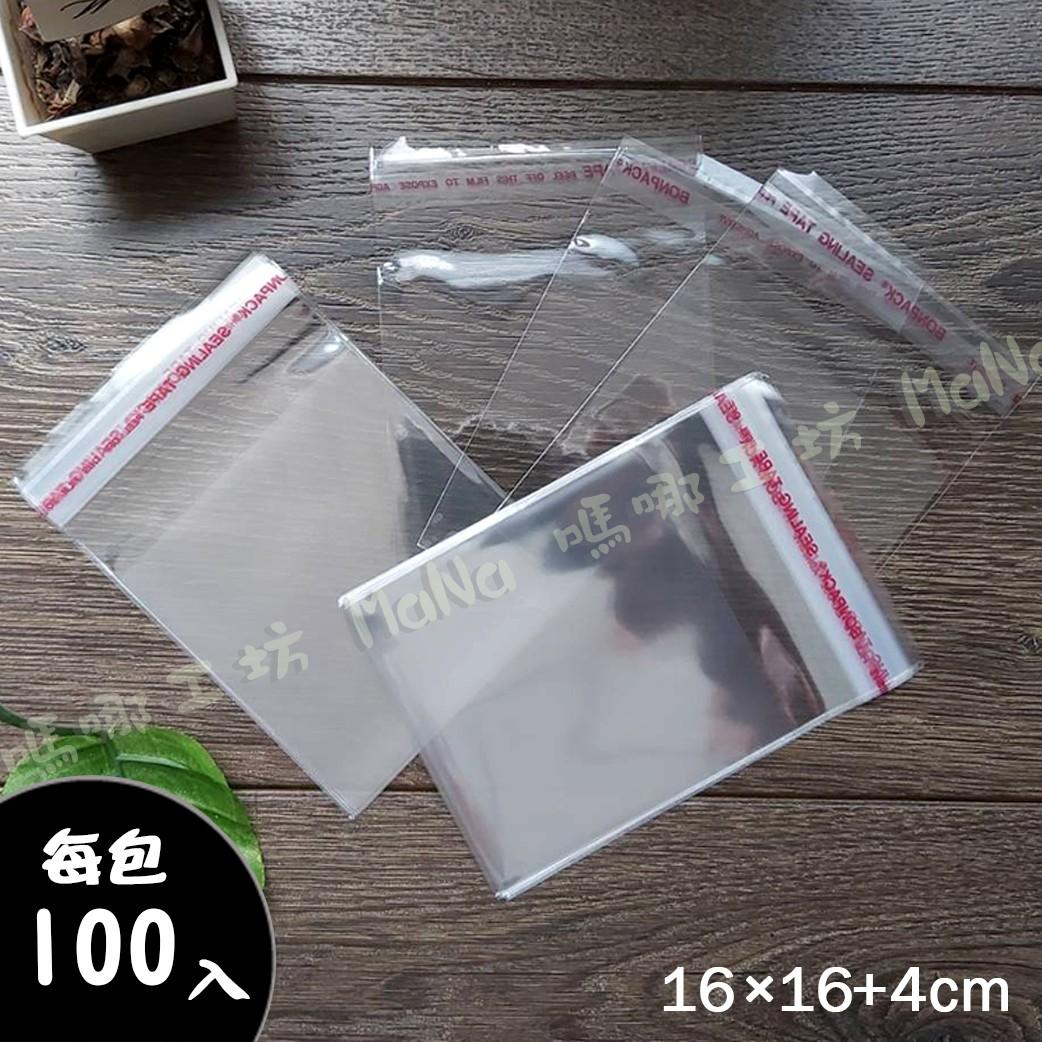 《OPP自黏袋16cmx16cm+4cm;100入》包裝袋/糖果袋/麵包袋/餅乾袋/西點袋/自黏袋