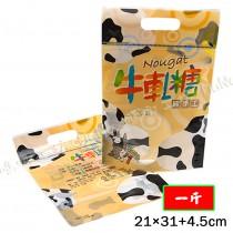 《一斤-牛軋糖(黃)-手提夾鏈立袋》夾鏈袋/手提袋/包裝袋/糖果袋/麵包袋/餅乾袋/西點袋/飾品袋/塑膠袋/烘培包裝